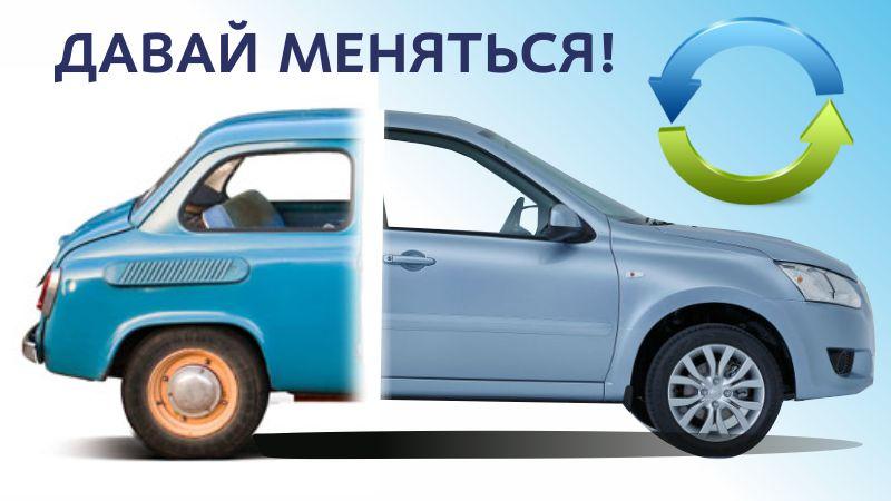 идеальный вариант обмен авто на телефон в оренбурге подробно